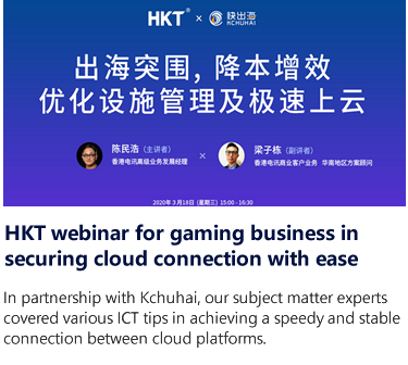 HKT webinar for gaming business in securing cloud connection with ease